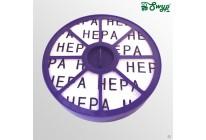 HEPA Filter passend für Dyson DC04 DC05.. DC05PL.. DC08T DC19 DC20 DC21